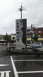 20170916妙心寺(その16)