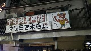 20170916三吉(その13)