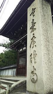 20170917太秦広隆寺(その2)