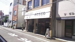 20170918松下製麺所(その1)