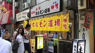 20170923ホルモン道場(その10)