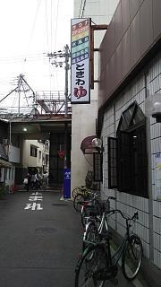 20170923天五中崎商店街(その2)