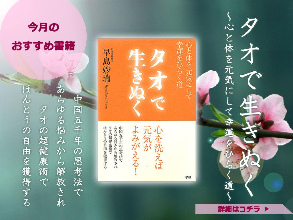 気のセンサーを磨き、自然の流れに乗る生き方を学ぶ! 3月のおすすめ書籍『タオで生きぬく』