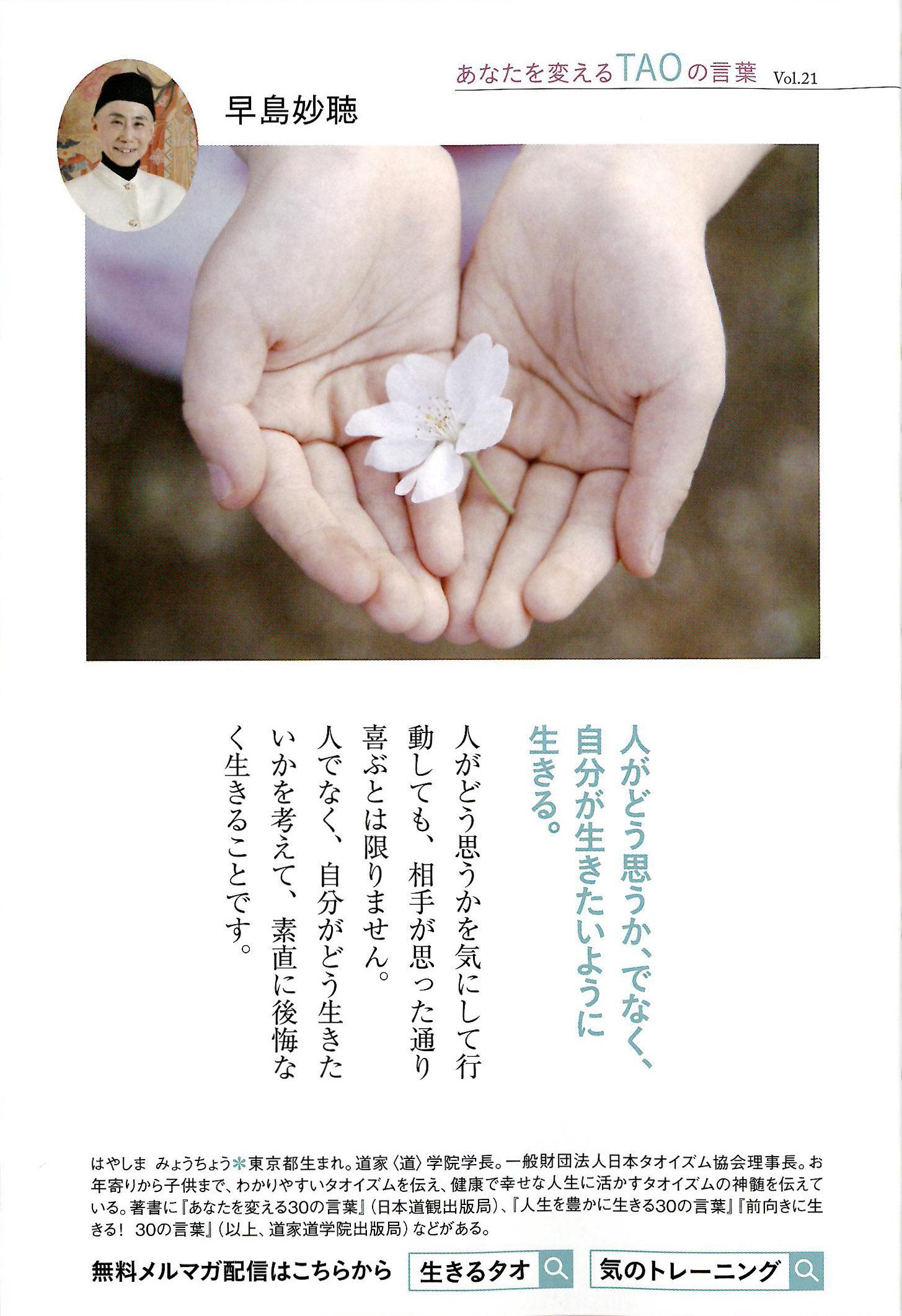 PHPスペシャル 2018年4月号 ☆ 大好評連載!『あなたを変えるTAOの言葉』Vol.21