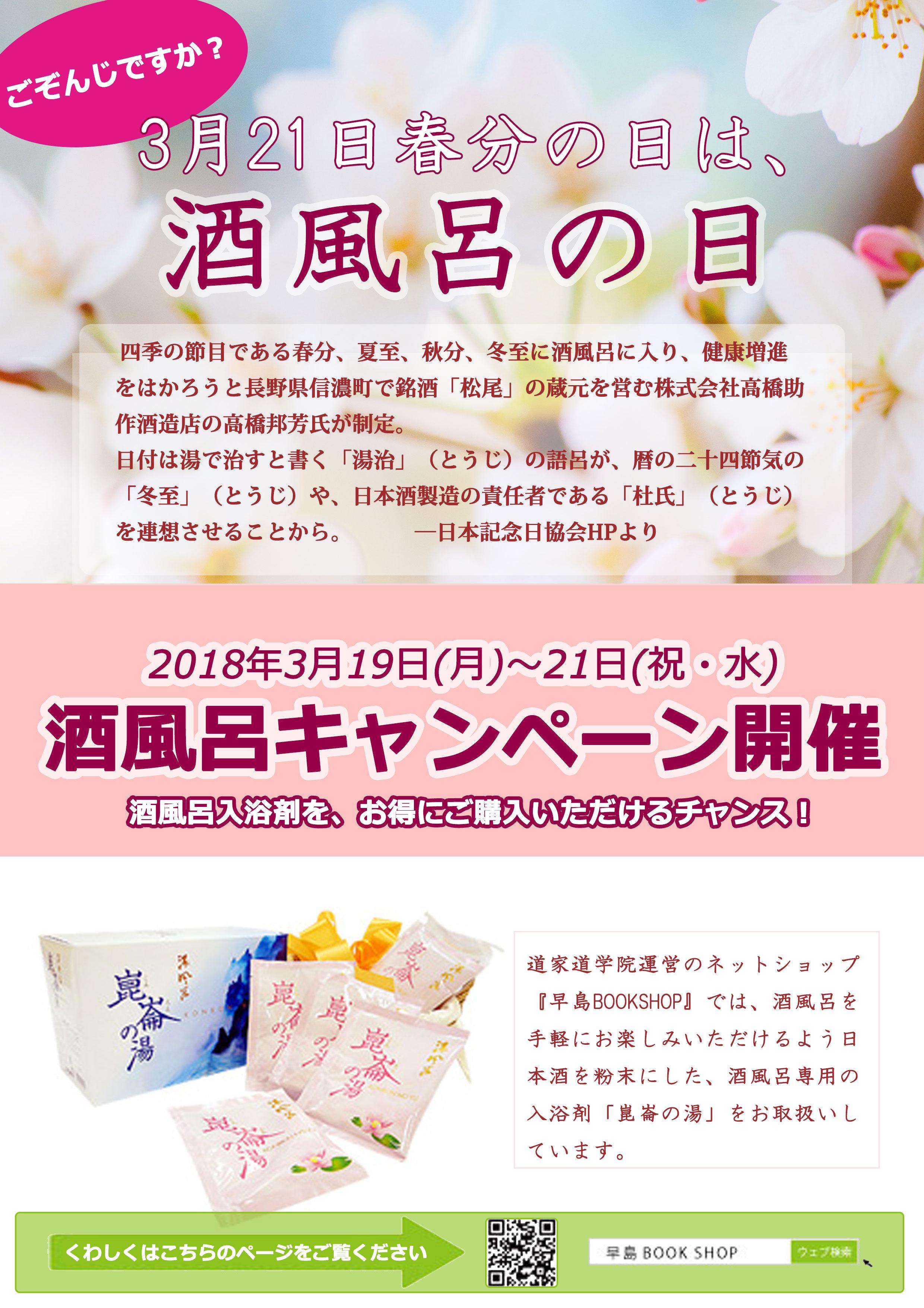 ☆春分の日は酒風呂でリフレッシュ☆ 2018年3月19日~21日 酒風呂キャンペーン開催!