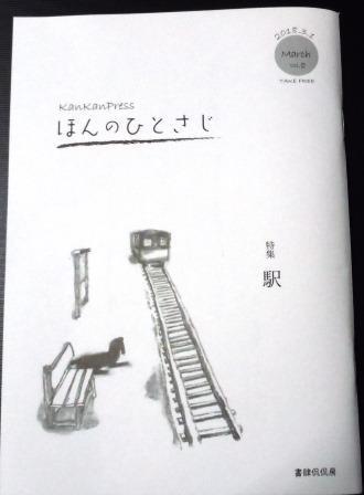 『ほんのひとさじ』駅2