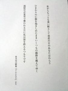 『ほんのひとさじ』駅3