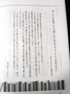 『ほんのひとさじ』駅4