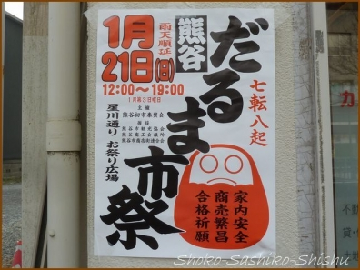 20180301  星川  3    熊谷にて