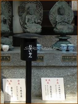 20180301  圓照寺  11    熊谷にて