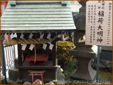 20180301  圓照寺  13    熊谷にて
