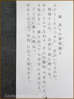 20180312  巻物  11    江戸っ子
