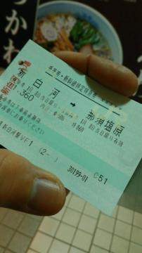 新幹線ジャンプ