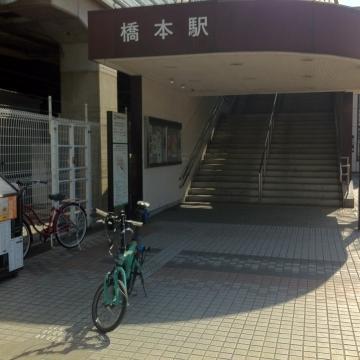 橋本駅から