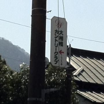 大相撲カントリークラブ