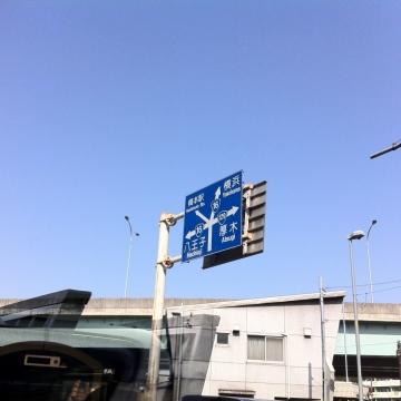 ちょっとややこしい交差点橋本五差路