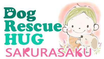 Dog Rescue HUG ~SAKURASAKU~