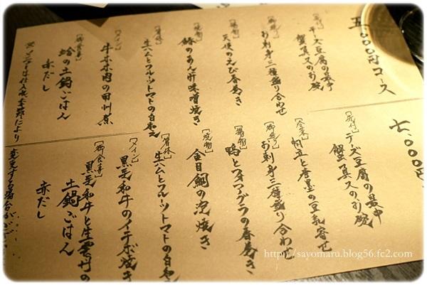 sayomaru22-972.jpg