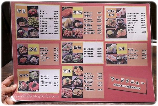 sayomaru23-105.jpg