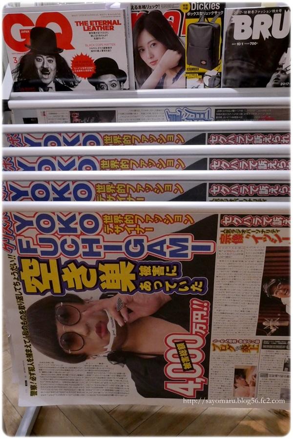 sayomaru23-144.jpg