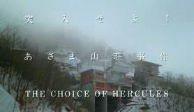 映画「突入せよ ! あさま山荘事件」タイトル