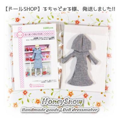 【るちゃどぉる様 2月納品分】発送しました。HoneySnow/武装神姫、オビツ11(オビツろいど)、ピコニーモ(アサルトリリィ、LilFairy)、キューポッシュ、メガミデバイス、FAガール