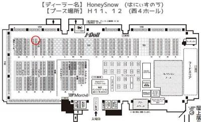 【I・DOLL VOL.52/アイドール52】 参加します!! 【HoneySnow】 H11.12 武装神姫、オビツ11、ピコニーモ、アサルトリリィ、LilFairy、キューポッシュ、メガミデバイス、FAガール