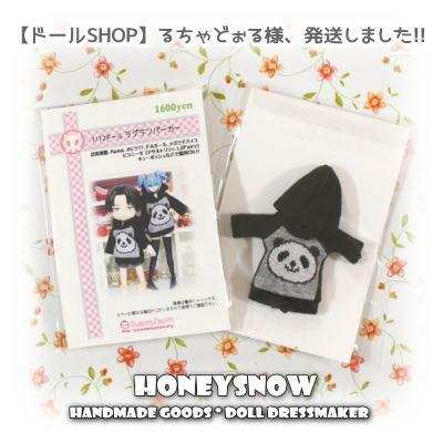 【るちゃどぉる様 3月納品分】発送しました。HoneySnow/武装神姫、オビツ11(オビツろいど)、ピコニーモ(アサルトリリィ、リルフェアリー)、キューポッシュ、メガミデバイス、FAガール