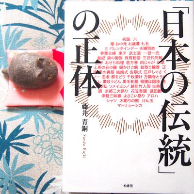 日本の伝統」の正体