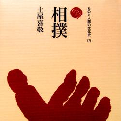 相撲-ものと人間の文化史