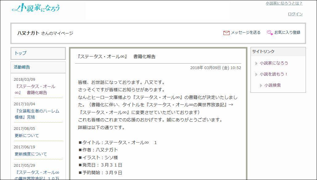 ステータス・オール∞