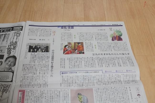 新聞おねだり 008
