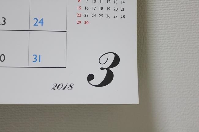 カレンダー3月 006