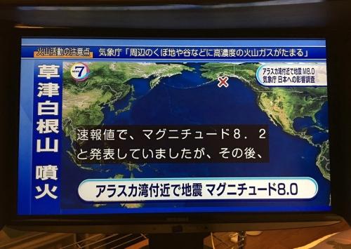 草津白根山噴火とアメリカで地震