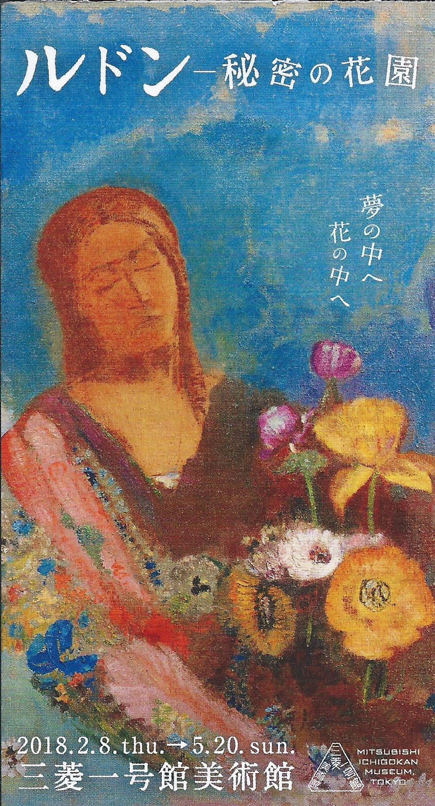 ルドン 秘密の花園(三菱一号館美術館)
