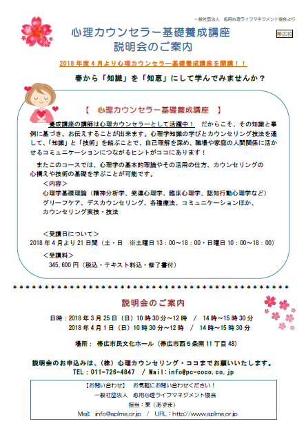 帯広説明会画像2018 (1)
