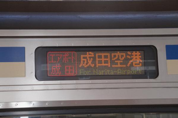 2018-03-04 エアポート成田 成田空港行き
