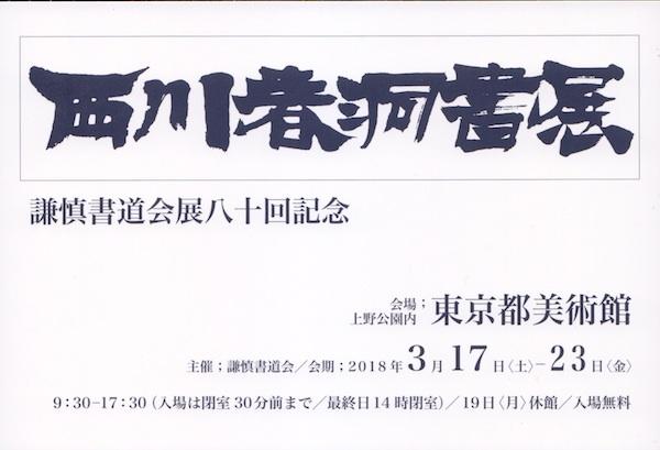 西川春洞書展