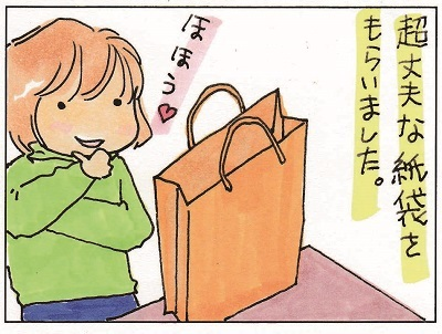 紙袋の魅力 1-3