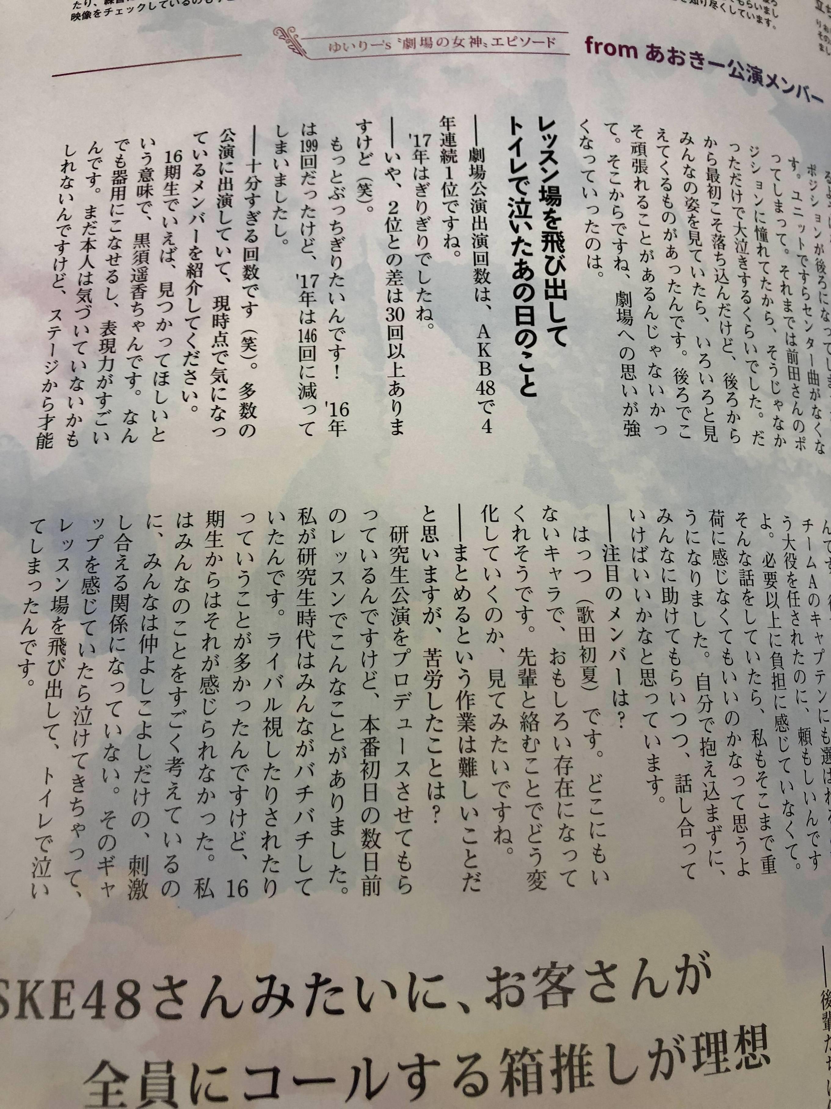 村山彩希「注目するメンバーははっつことチーム8歌田初夏」