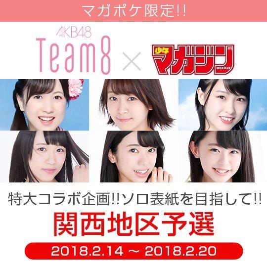 チーム8 × マガジン・関西エリア代表は 大西桃香 に決定!!