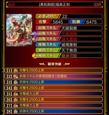 [勇肌剛胆]福島正則SSR 武将P22