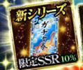 新シリーズ限定SSR確定ガチャ券