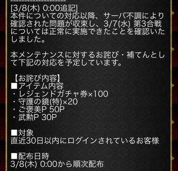 選抜戦2戦目中止のお詫び