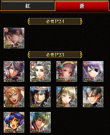 松・蒼 24・23