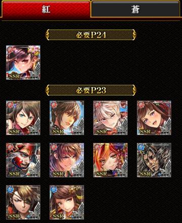 松・紅 24・23