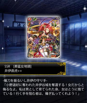 井伊直虎23 3進