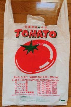 日暮里 トマト - 1