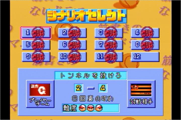 実況パワフルプロ野球'95 開幕版