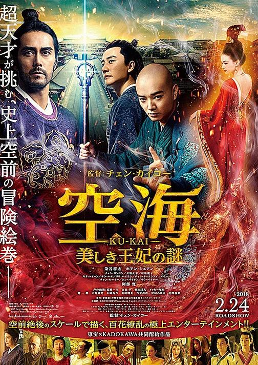 空海 -KU-KAI- 美しき王妃の謎 (2018)